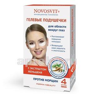 Патчі під очі Novosvit з екстрактом женьшеню